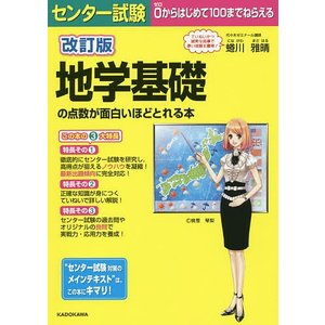 センター試験地学基礎の点数が面白いほどとれる本 / 蜷川雅晴