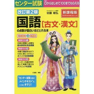 センター試験国語〈古文・漢文〉の点数が面白いほどとれる本 / 佐藤敏弘
