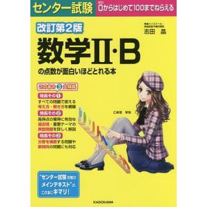 センター試験数学2・Bの点数が面白いほどとれる本 / 志田晶