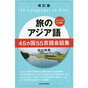旅のアジア語 45カ国55言語会話集 / 佐川年秀|bookfan