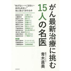 著:青木直美 出版社:KADOKAWA 発行年月:2015年11月