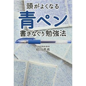 著:相川秀希 出版社:KADOKAWA 発行年月:2015年02月 キーワード:ビジネス書