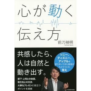 著:前刀禎明 出版社:KADOKAWA 発行年月:2015年06月 キーワード:ビジネス書
