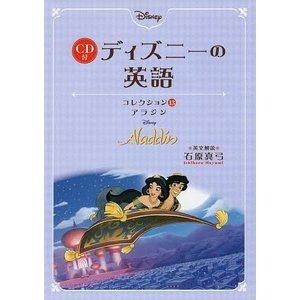 ディズニーの英語 コレクション13