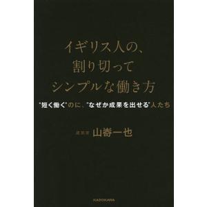 著:山嵜一也 出版社:KADOKAWA 発行年月:2016年05月 キーワード:ビジネス書