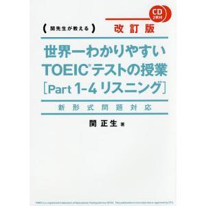 世界一わかりやすいTOEICテストの授業〈Part1-4リスニング〉 関先生が教える / 関正生