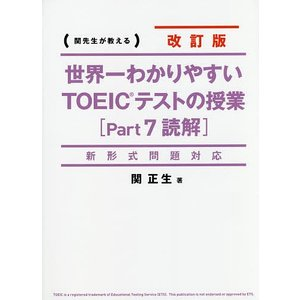 世界一わかりやすいTOEICテストの授業〈Part7読解〉 関先生が教える / 関正生|bookfan