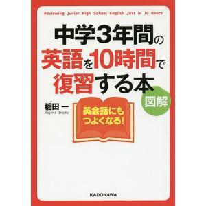 中学3年間の英語を10時間で復習する本 図解 / 稲田一
