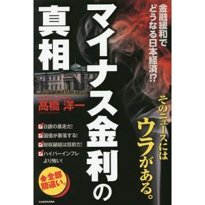 マイナス金利の真相 金融緩和でどうなる日本経済!?  金融緩和でどうなる日本経済!? / 出版社-KADOKAWAの商品画像|ナビ