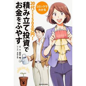 原作:田中唯 マンガ:anco 出版社:KADOKAWA 発行年月:2016年09月 キーワード:ビ...