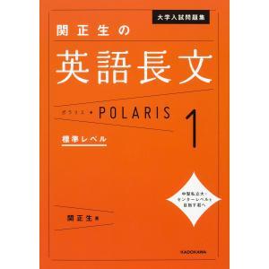 大学入試問題集関正生の英語長文ポラリス 1 / 関正生