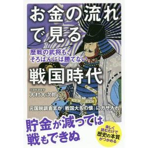 お金の流れで見る戦国時代 歴戦の武将も、そろばんには勝てない / 大村大次郎