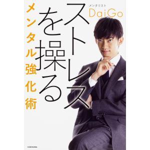 著:DaiGo 出版社:KADOKAWA 発行年月:2018年04月