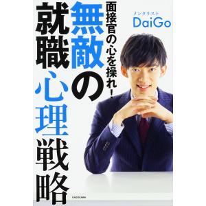 著:DaiGo 出版社:KADOKAWA 発行年月:2017年03月