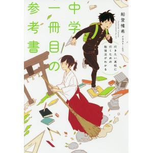 イラスト Usi高校入試関連の本の商品一覧本雑誌コミック 通販
