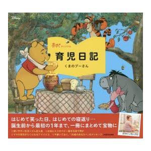 赤すぐオリジナル育児日記 くまのプーさん(1)  / 出版社  KADOKAWA   著者  赤すぐ編集部   内容: 使いやすい生活リズム記入表。の商品画像|ナビ