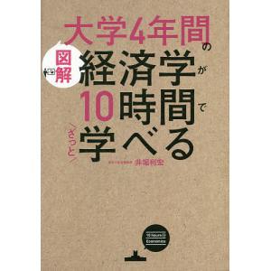 〈図解〉大学4年間の経済学が10時間でざっと学べる / 井堀利宏