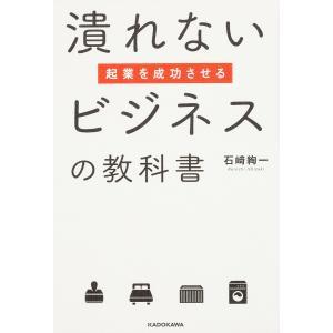 著:石崎絢一 出版社:KADOKAWA 発行年月:2016年11月 キーワード:ビジネス書