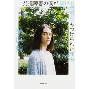 著:栗原類 出版社:KADOKAWA 発行年月:2016年10月