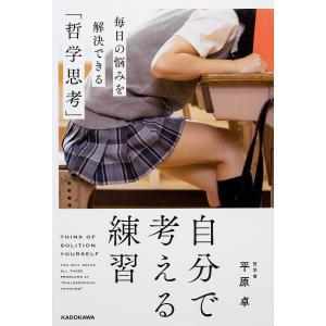 著:平原卓 出版社:KADOKAWA 発行年月:2017年03月