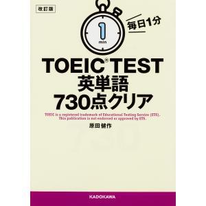 著:原田健作 出版社:KADOKAWA 発行年月:2017年01月 キーワード:TOEIC