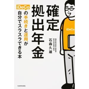 著:石森久雄 出版社:KADOKAWA 発行年月:2016年11月 キーワード:ビジネス書