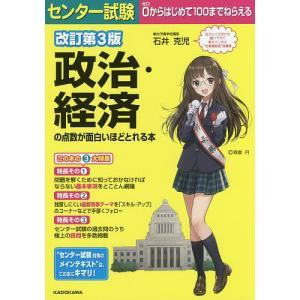 センター試験政治・経済の点数が面白いほどとれる本 / 石井克児|bookfan