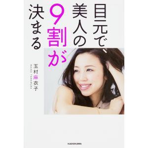 著:玉村麻衣子 出版社:KADOKAWA 発行年月:2017年03月 キーワード:美容