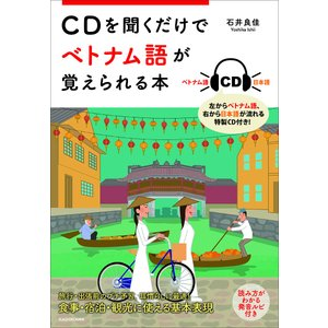 CDを聞くだけでベトナム語が覚えられる本 / 石井良佳|bookfan