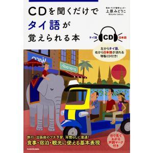 CDを聞くだけでタイ語が覚えられる本 / 上原みどりこ|bookfan