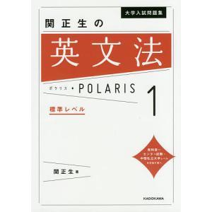 大学入試問題集関正生の英文法ポラリス 1 / 関正生