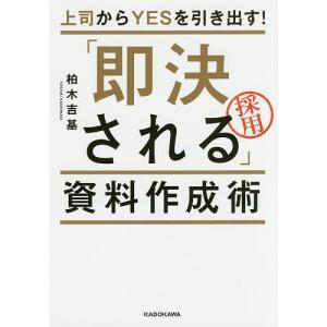 著:柏木吉基 出版社:KADOKAWA 発行年月:2017年09月 キーワード:ビジネス書