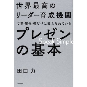 著:田口力 出版社:KADOKAWA 発行年月:2017年07月 キーワード:ビジネス書