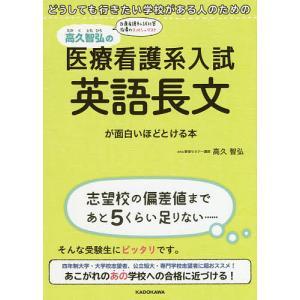 高久智弘の医療看護系入試英語長文が面白いほどとける本 どうしても行きたい学校がある人のための / 高...