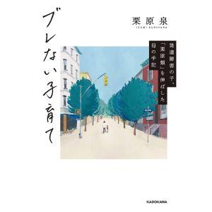著:栗原泉 出版社:KADOKAWA 発行年月:2018年06月