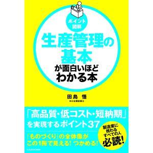 生産管理の基本が面白いほどわかる本 ポイント図解 / 田島悟