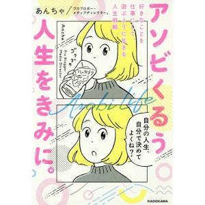 著:あんちゃ 出版社:KADOKAWA 発行年月:2017年12月