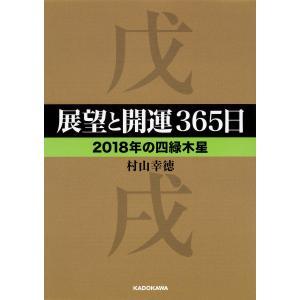 展望と開運365日 2018年の四緑木星 / 村山幸徳