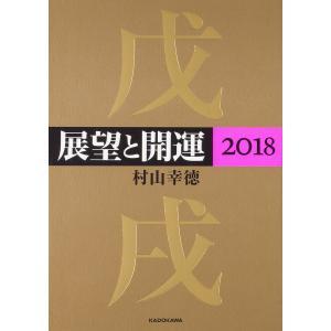 展望と開運 2018/村山幸徳