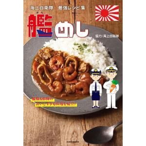 海上自衛隊最強レシピ集艦めし 艦艇&部隊のおいしすぎる料理を紹介! / KADOKAWA / レシピ|bookfan