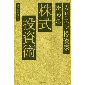 編:投資術研究会 出版社:KADOKAWA 発行年月:2017年12月 キーワード:ビジネス書