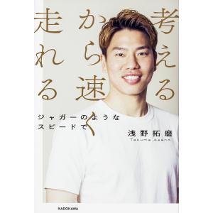 著:浅野拓磨 出版社:KADOKAWA 発行年月:2018年05月