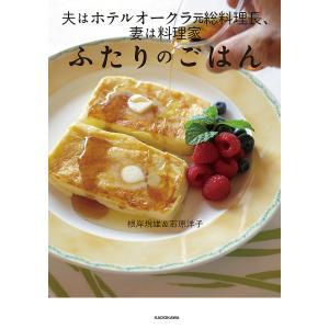 著:根岸規雄 著:石原洋子 出版社:KADOKAWA 発行年月:2018年01月 キーワード:料理 ...