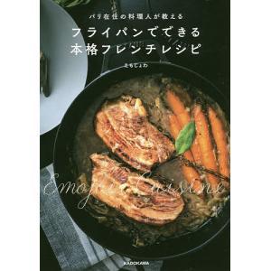 著:えもじょわ 出版社:KADOKAWA 発行年月:2017年12月 キーワード:料理 クッキング