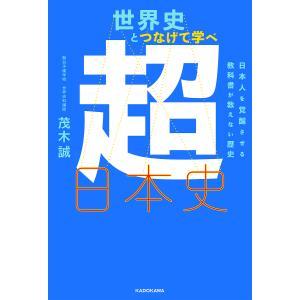 著:茂木誠 出版社:KADOKAWA 発行年月:2018年02月