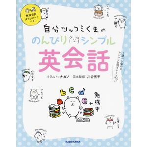 イラスト:ナガノ 出版社:KADOKAWA 発行年月:2018年01月