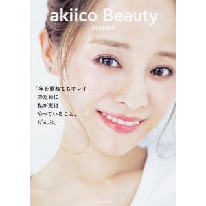著:田中亜希子 出版社:KADOKAWA 発行年月:2018年02月 キーワード:美容