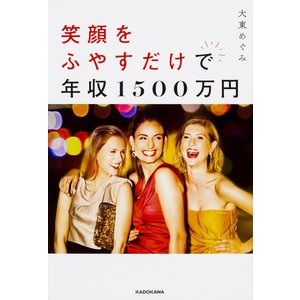 著:大東めぐみ 出版社:KADOKAWA 発行年月:2018年03月 キーワード:ビジネス書