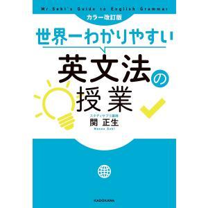 世界一わかりやすい英文法の授業 / 関正生