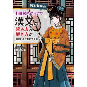 岡本梨奈の1冊読むだけで漢文の読み方&解き方が面白いほど身につく本 / 岡本梨奈
